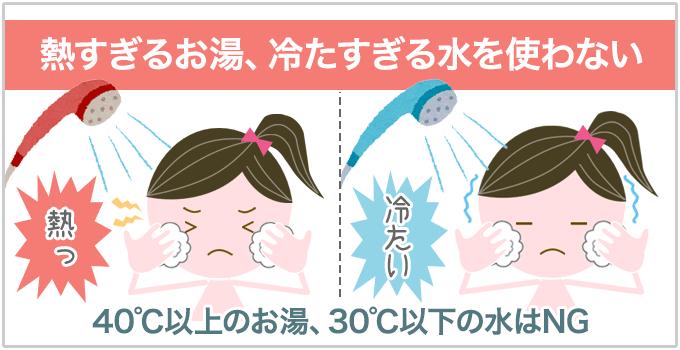 洗顔方法 熱い冷たい