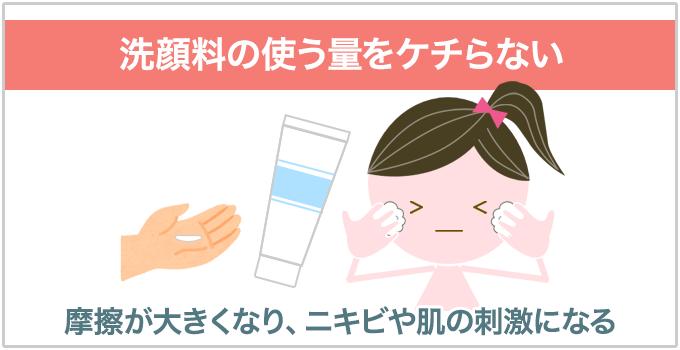 洗顔方法 ケチらない