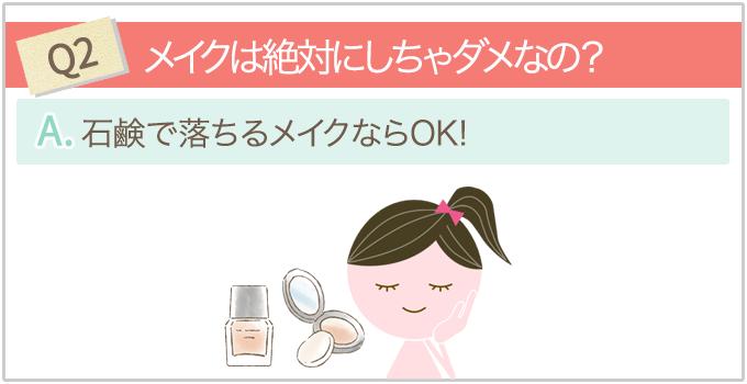 石鹸で落ちる化粧品であれば、メイクしてもOK