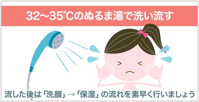 クレンジング 32~35℃