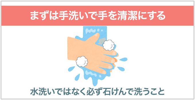 クレンジング 手洗い