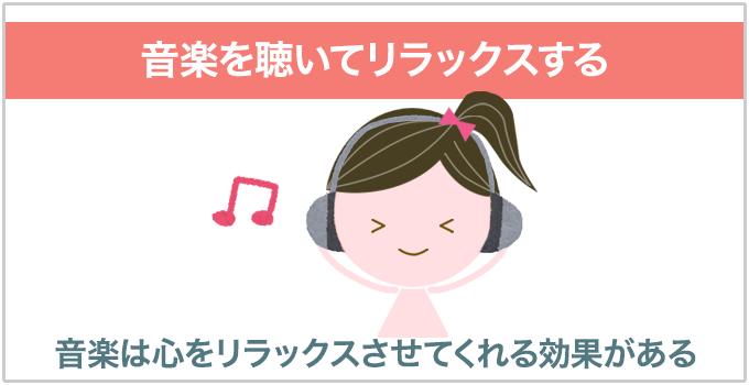 ストレス解消法 音楽を聴く