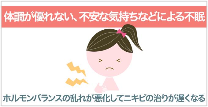 妊娠ニキビ 不安による不眠
