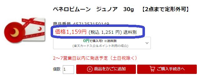 ペネロピムーンジュノア(30g)の楽天での値段