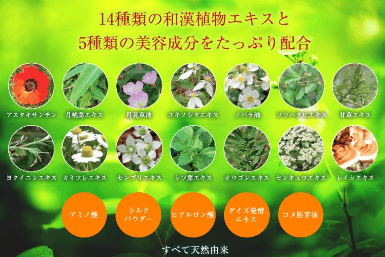 ペネロピムーンは19種の天然成分から作られている