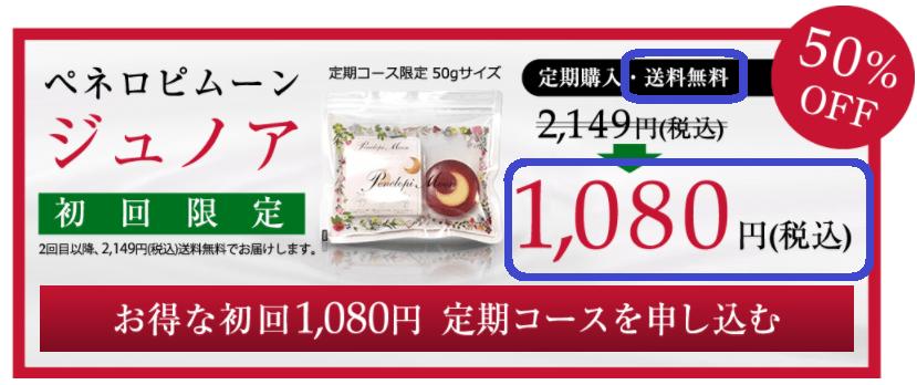ペネロピムーンジュノア(50g)の公式サイトでの値段