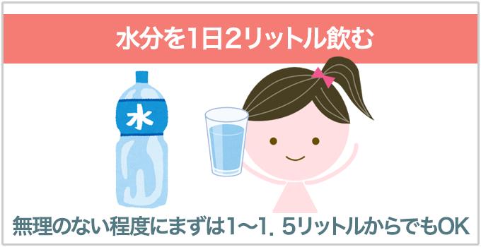 妊娠ニキビ 水分