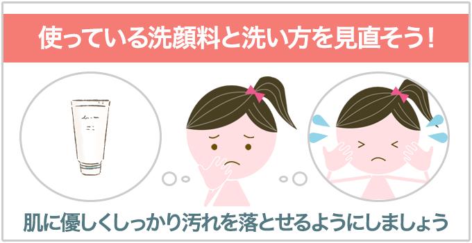 妊娠ニキビ 洗顔