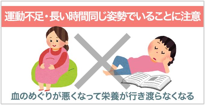 妊娠ニキビ 運動不足