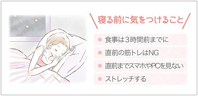 ホルモンの分泌を促すために睡眠の前に気をつけるべきこと