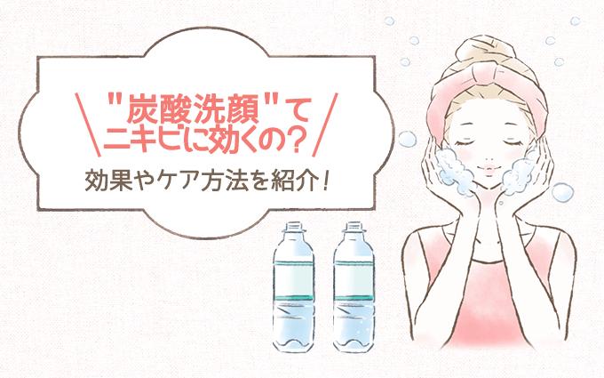 炭酸洗顔てニキビに効くの?効果やケア方法を紹介!