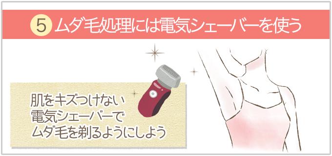 ムダ毛処理は肌に優しい電気シェーバーで行う