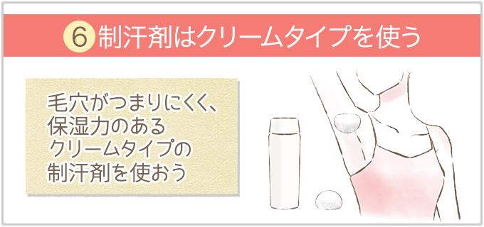 制汗剤は毛穴が詰まりにくいクリームタイプを使う