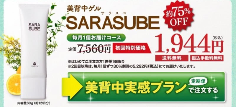 SARASUBEの初回価格