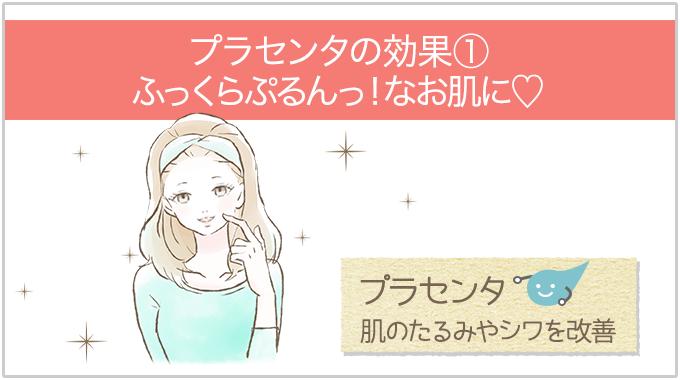 プラセンタの効果①肌のたるみやシワを改善
