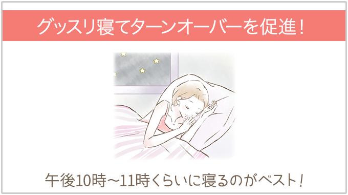 睡眠でターンオーバーを促進