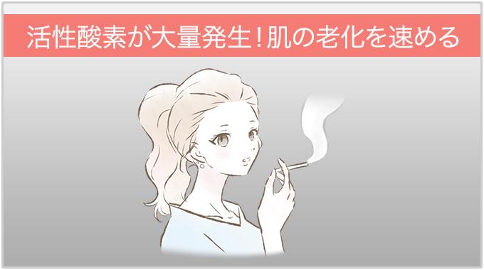 大人ニキビ原因 喫煙