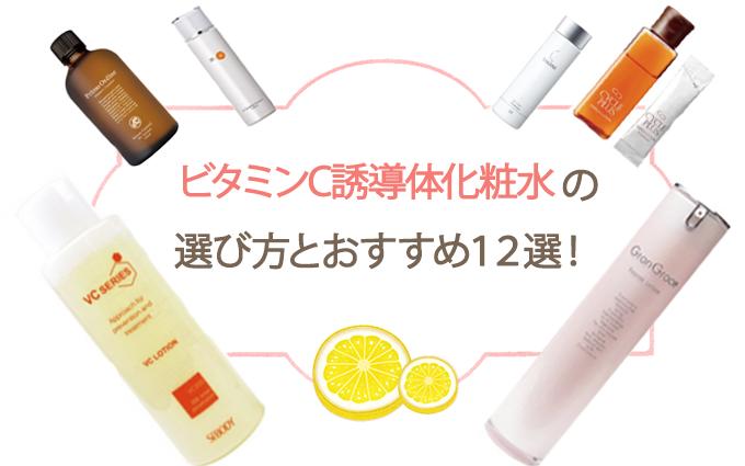 ビタミンC誘導体化粧水の選び方とおすすめ商品12選! ファーストビュー