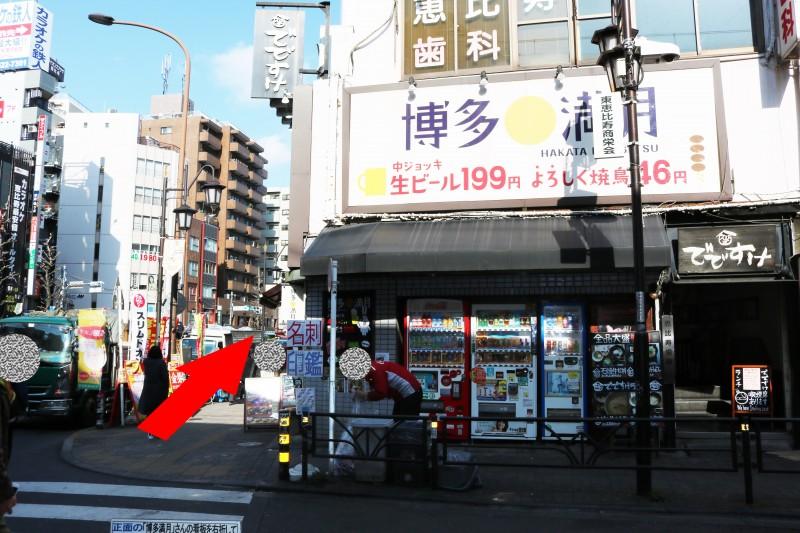 シーズラボ恵比寿本店行き方 博多満月を右に曲がる