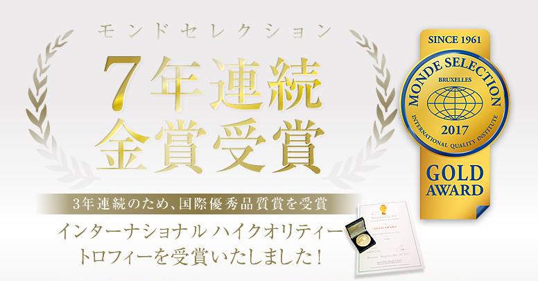 トレフル モンドセレクション7年連続金賞