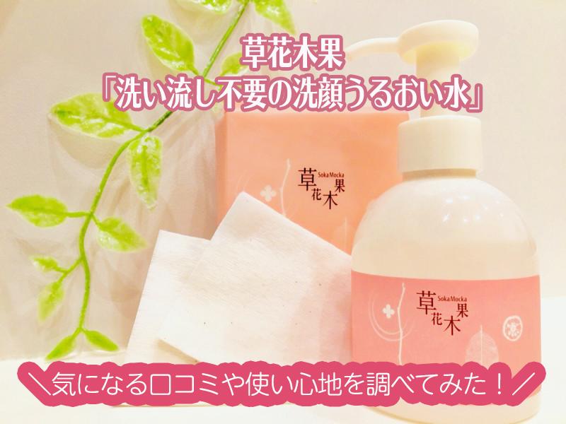 草花木果洗い流し不要の洗顔うるおい水 アイキャッチ