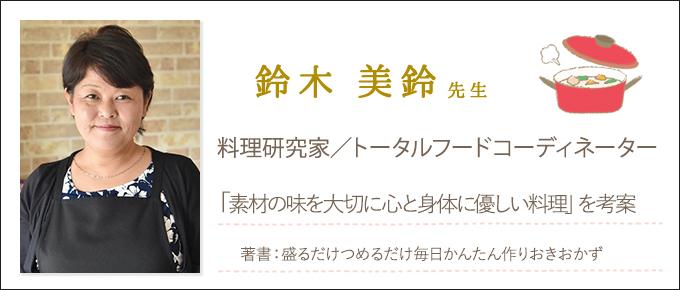 鈴木先生プロフィール