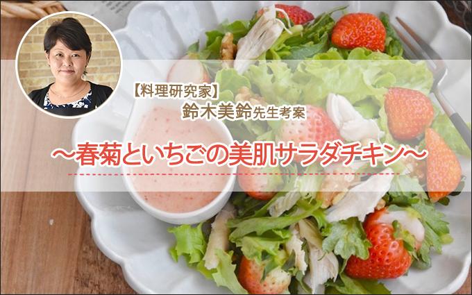 春菊といちごの美肌サラダチキン【大人ニキビくん限定美肌レシピ】