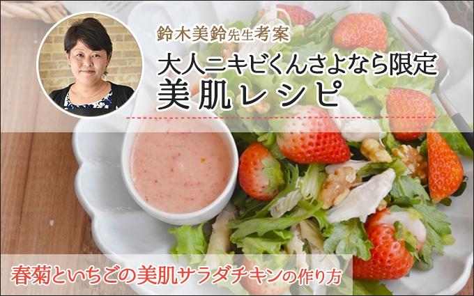 春菊といちごの美肌サラダチキン ファーストビュー