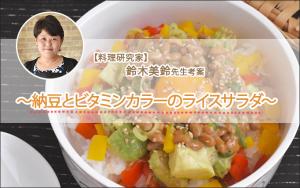 納豆とビタミンカラーのライスサラダ アイキャッチ