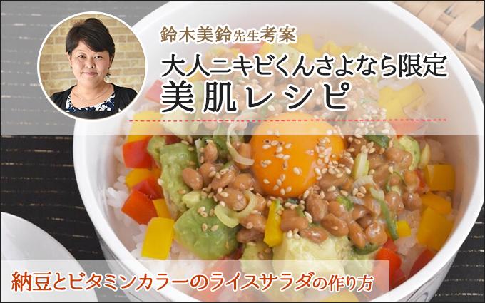 納豆とビタミンカラーのライスサラダ ファーストビュー