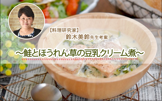 鮭とほうれん草の豆乳クリーム煮【大人ニキビくん限定美肌レシピ】