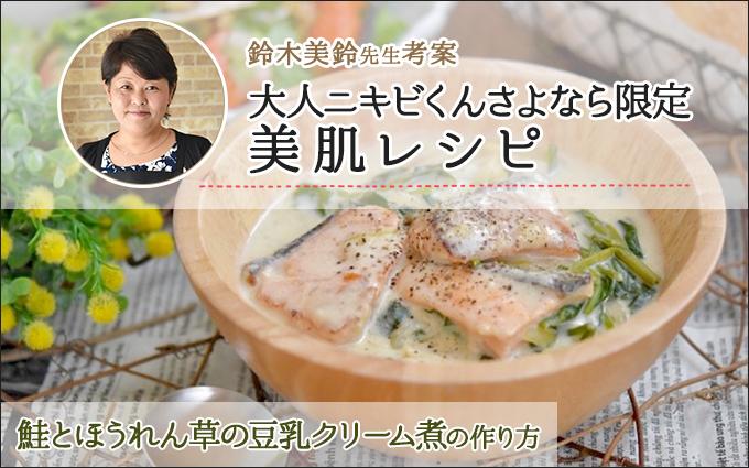 鮭とほうれん草の豆乳クリーム煮 ファーストビュー