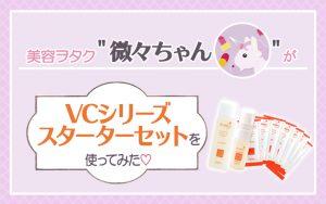 美容ヲタク微々ちゃんがVCシリーズスターターキットを使ってみた