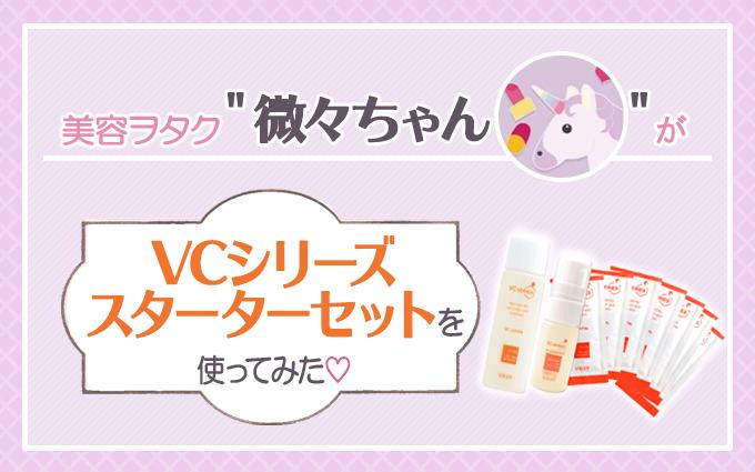 """美容ヲタク""""おかめ微々ちゃん""""が『VCシリーズ』を使ってみた♡"""
