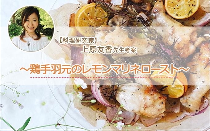 鶏手羽元のレモンマリネロースト【大人ニキビくん限定美肌レシピ】