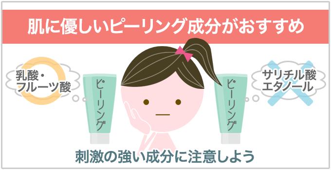 乾燥肌の人は肌に優しいピーリング剤がおすすめ