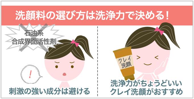 乾燥肌の人の洗顔料の選び方は洗浄力で決める
