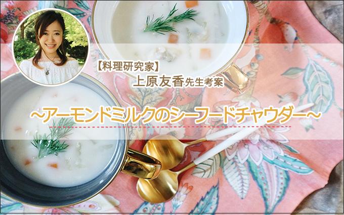 アーモンドミルクのシーフードチャウダー【大人ニキビくん限定美肌レシピ】