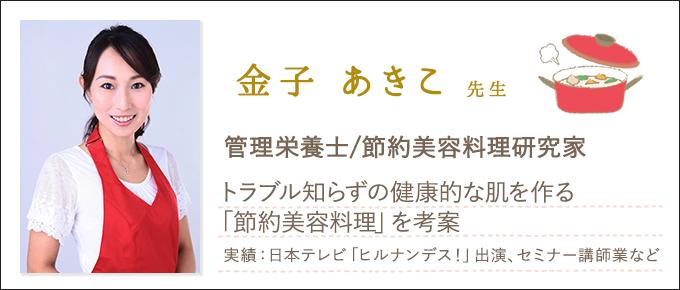 金子あきこ先生プロフィール