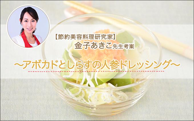 アボカドとしらすの人参ドレッシング【大人ニキビくん限定美肌レシピ】