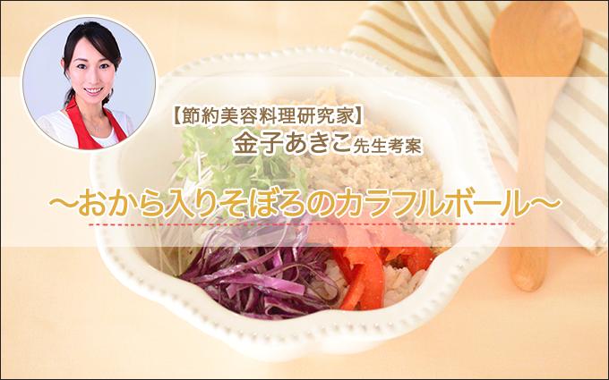 おから入りそぼろのカラフルボール【大人ニキビくん限定美肌レシピ】