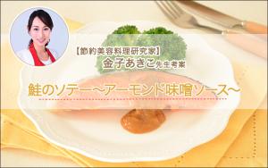 鮭のソテー~アーモンド味噌ソース~ アイキャッチ