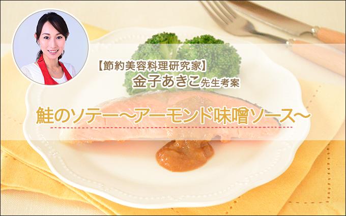 鮭のソテー~アーモンド味噌ソース~【大人ニキビくん限定美肌レシピ】