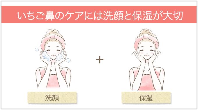 いちご鼻のケアには洗顔と保湿が大切