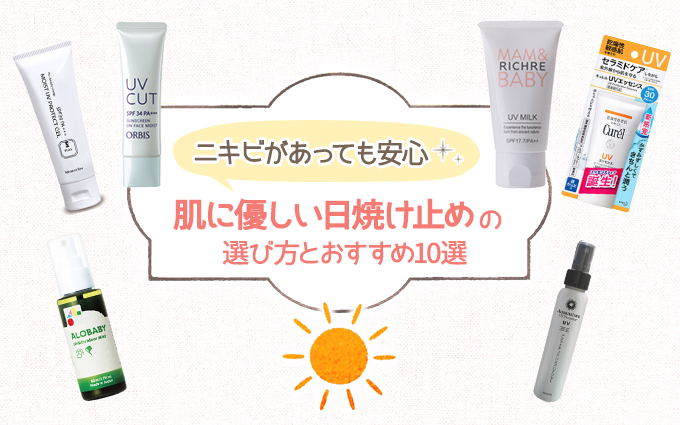 ニキビを悪化させない肌にやさしい日焼け止めの選び方とおすすめの商品 アイキャッチ