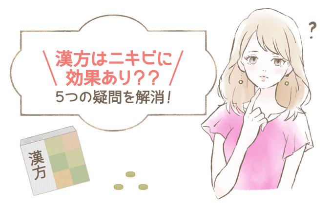 漢方×ニキビ ファーストビュー