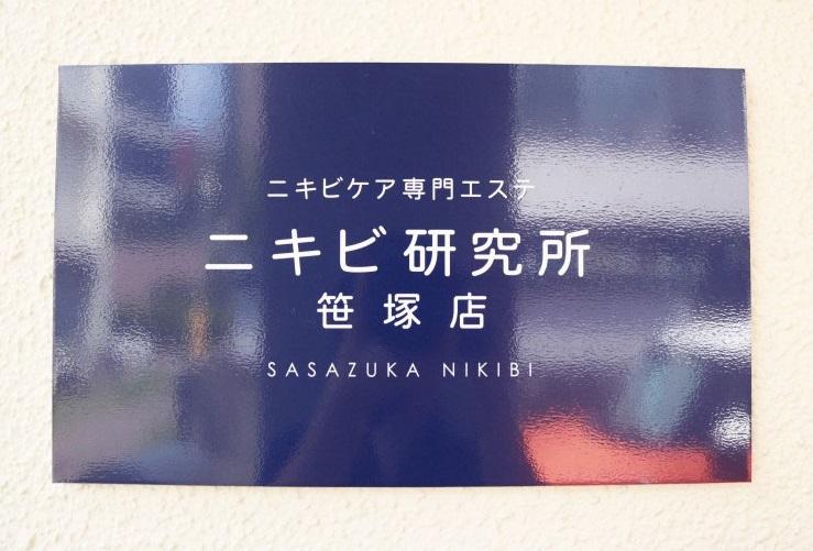ニキビ研究所 看板