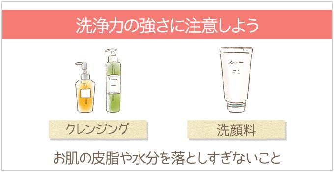 クレンジングと洗顔料は洗浄力の強さに注意