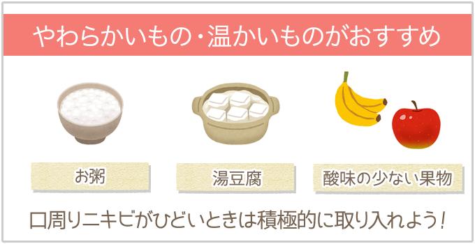 やわらかいもの・温かいものがおすすめ(お粥・湯豆腐・酸味の少ない果物)