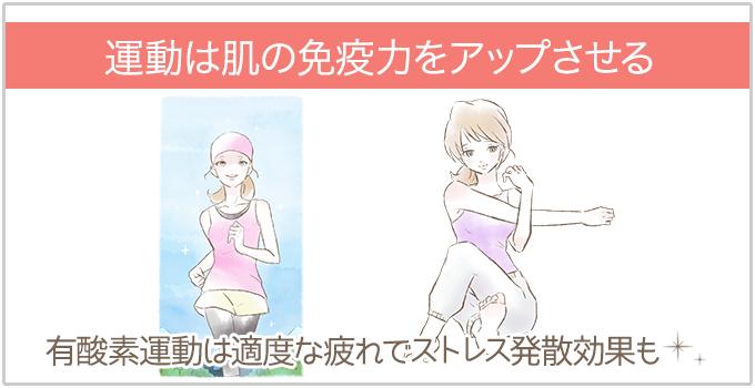 運動は肌の免疫力をアップさせる